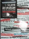 【書寶二手書T5/財經企管_GEQ】一口氣讀懂經濟指標_張淑芳