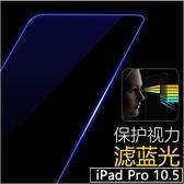 抗藍光鋼化膜 蘋果 iPad Pro 11 2018 鋼化玻璃貼 iPad Pro 10.5 防爆 防指紋 強化玻璃膜 濾藍光 螢幕貼膜