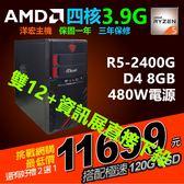 【11699元】AMD RYZEN R5-2400G 3.9G四核8G獨顯11核極速SSD硬碟480W模擬器多開遊戲順暢