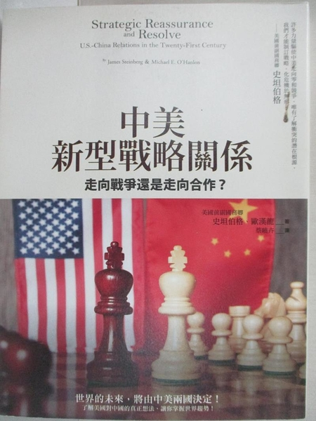 【書寶二手書T1/大學社科_EBB】中美新型戰略關係-走向戰爭還是走向合作?_史坦伯格