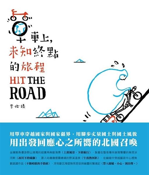 Hit The Road:單車上,未知終點的旅程