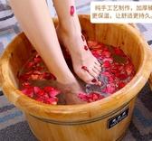 香柏木足浴桶足浴盆洗腳盆泡腳木桶家用腳底木珠加厚木質小號帶蓋 夢藝家