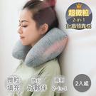 【青鳥家居】針織透氣微粒子兩用頸靠枕(二入)