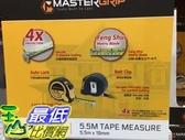 [COSCO代購] C121254 MASTERGRIP 5.5M MEASURE TAPE SET 3PCS 550公分魯班文公尺三入