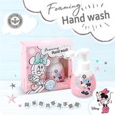 【防疫】米妮造型洗手清潔慕斯250ml-生活工場