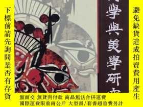 二手書博民逛書店罕見藝術學與美學研究(2005年第2期)Y304206