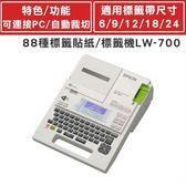EPSON LW-700 標籤印表機 【送標籤帶1捲】