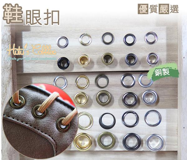 糊塗鞋匠 優質鞋材 N40  鞋眼扣  皮件 包包 DIY 鞋 修理 五金配件  6mm 8mm 10mm