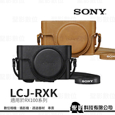 SONY LCJ-RXK 相機包 RX100系列專屬皮套 附肩帶