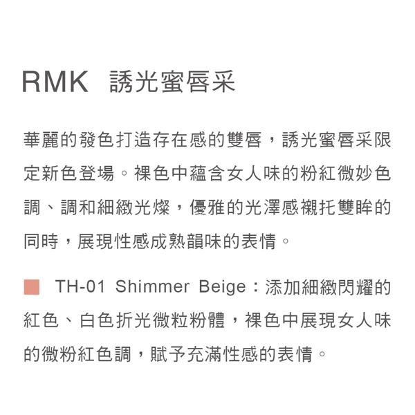 RMK 誘光蜜唇采#TH01 5.5g