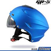 GP-5 雙層鏡 GP5 雪帽 027 消光藍 送長鏡片 內墨鏡 內藏墨鏡 抗UV 半罩 安全帽 內襯可拆