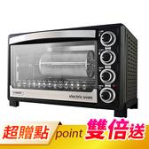 (結帳價3490)山崎三溫控35L專業級電烤箱 SK-3580RHS(贈3D旋轉輪烤籠) (12/2-12/16領券再折100)
