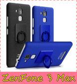 【萌萌噠】ASUS ZenFone3 Max (5.2吋) 創意指環支架保護殼  細緻磨砂手感  防滑 指環扣 車載 手機套