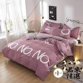 多款任選 純棉床罩被套組床單寢室被子四件套被套【君來佳選】