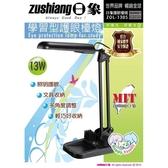日象優視學習護眼檯燈 ZOL-1305