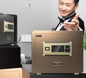 保險櫃 大一保險箱家用小型全鋼指紋密碼辦公保險櫃防盜床頭迷你保管櫃新款防撬保管箱DF 雙12