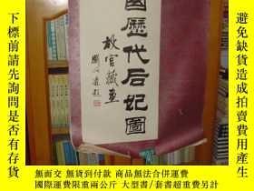 二手書博民逛書店罕見1995年故宮藏畫中國曆代后妃圖掛曆》文泉掛曆類YT-102