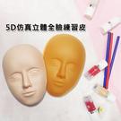 5D仿真立體臉皮組合 立體練習皮 全臉練習皮 硅膠仿真皮 半永久紋繡練習皮 NailsMall