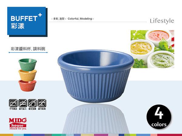 BUFFET+『 彩漾直紋醬料杯.調料碗』(055) 4色《Midohouse》