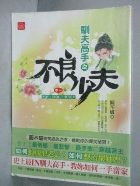 【書寶二手書T9/言情小說_GMM】不良少夫(卷一)_圓不破