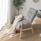 沙發椅 單人實木懶人沙發客廳臥室北歐現代簡約休閒小戶型陽台靠背躺椅子【快速出貨】