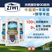 【毛麻吉寵物舖】ZiwiPeak巔峰 潔牙骨QQ系列-鮮草羊肚/牛氣管/羊氣管-各一件