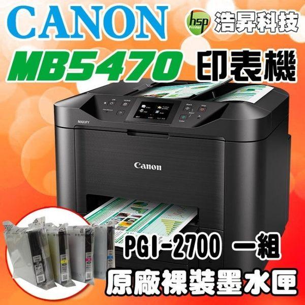 Canon MAXIFY MB5470+一組原廠裸裝墨水匣(PGI-2700) 送好禮