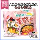 韓國三養-火辣雞肉風味鐵板炒麵-奶油白醬風味(130g/包)X1包【合迷雅好物超級商城】