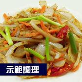 『輕鬆煮』洋蔥沙茶豬肉380 ±5g 盒配菜小家庭量不浪費、廚房快炒即可上桌
