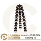 ◎相機專家◎ CameraPro 八爪章魚三腳架 1/4 3/8規格可用 自由彎曲旋轉 無雲台 大型 承重3kg
