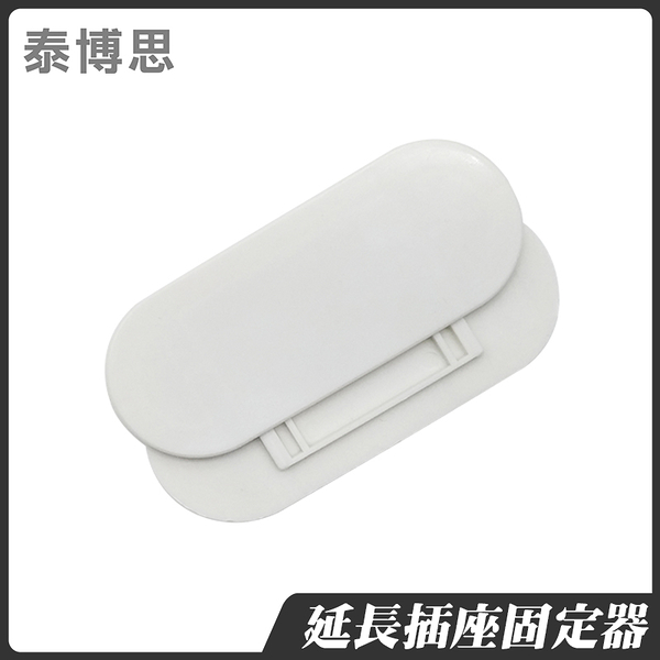 泰博思 延長線固定座 排插固定 牆壁粘貼 路由器固定器 搖控器固定器【F0457】