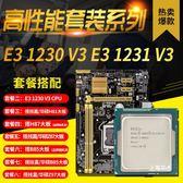 CPU 主機板游戲套裝3 E3-1230V3 E31231 V3散片搭B85 Z97主板CPUigo