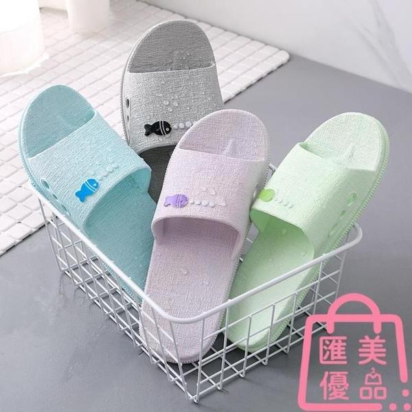 買1送1 居家涼拖鞋男女室內防滑家居軟底浴室洗澡家用外穿【匯美優品】