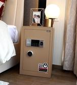 保險櫃 得力保險櫃家用小型防盜床頭60CM指紋密碼全鋼大型辦公保險箱隱藏入 LX 衣間迷你屋