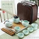 旅行功夫茶具小套裝一壺四杯便攜包戶外隨身家用簡約辦公日式茶 1995生活雜貨