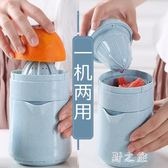 榨汁機 橙汁石榴榨汁機手動簡易迷你榨汁杯家用水果小型炸果汁橙子檸檬器 CP4902【野之旅】
