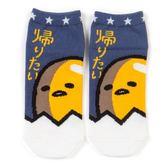 〔小禮堂〕蛋黃哥 成人及踝襪《深藍.陰影》腳長23-25cm.短襪.棉襪 4901610-19950