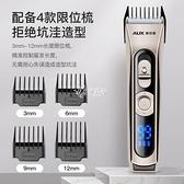 理髮器 理發器電推剪家用剃頭刀成人電動推子童充電剪頭工具 快速出貨