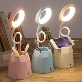 檯燈護眼書桌創意臥室ins少女心學生宿舍學習保視力充電式床頭燈  極有家