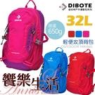 DIBOTE登山包-迪伯特32L(輕量攻...