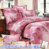 鋪棉床包 100%精梳棉 全舖棉床包兩用被三件組 單人3.5*6.2尺 Best寢飾 6935-2