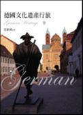 (二手書)德國文化遺產行旅