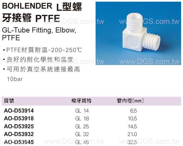 《BOHLENDER》 L型螺 牙接管 PTFE GL-Tube Fitting, Elbow, PTFE