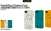 SwitchEasy Chateau立體 城堡雕刻 風格 保護殼 iPhone 4 / 4S 專用 免運費