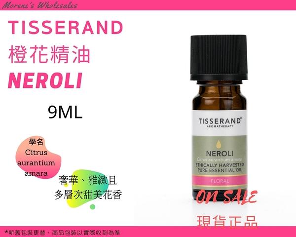 Tisserand 橙花精油 Neroli (Orange Blossom) Essential Oil 9ml 現貨正品 快速發貨【Morene】