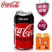 【可口可樂Zero】易開罐 330ml (24入/箱)