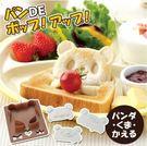 【發現。好貨】日本立體吐司模具 青蛙 熊貓 熊立體動物模具組 三明治飯糰 DIY製作