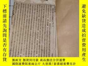 二手書博民逛書店《新增經世文續篇》存1冊罕見卷九十五至一百卷Y193535