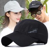 夏天防曬棒球網帽子男戶外速干透氣遮陽太陽帽女運動跑步鴨舌帽薄-ifashion