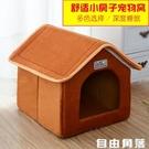 貓窩保暖封閉式房子別墅可拆洗貓睡袋狗窩小型犬泰迪貓咪用品  自由角落